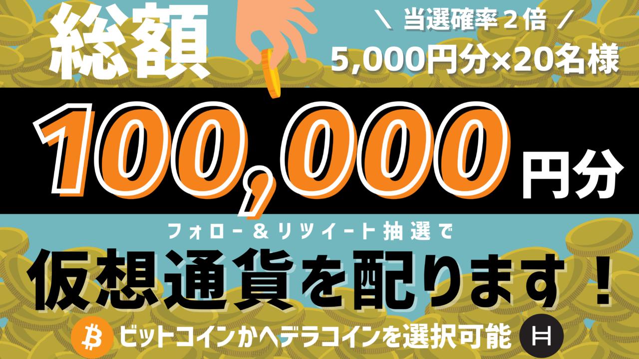 100000yen_btc_hbar2